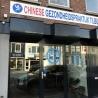 Gezondheidspraktijk ter overname in centrum Tilburg